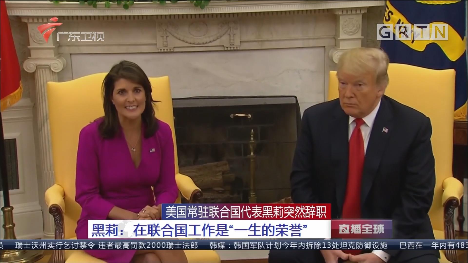 """美国常驻联合国代表黑莉突然辞职 特朗普:黑莉对我而言""""非常特别"""""""