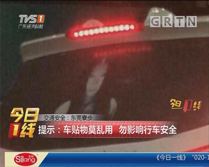 交通安全:东莞寮步 提示:车贴物莫乱用 勿影响行车安全