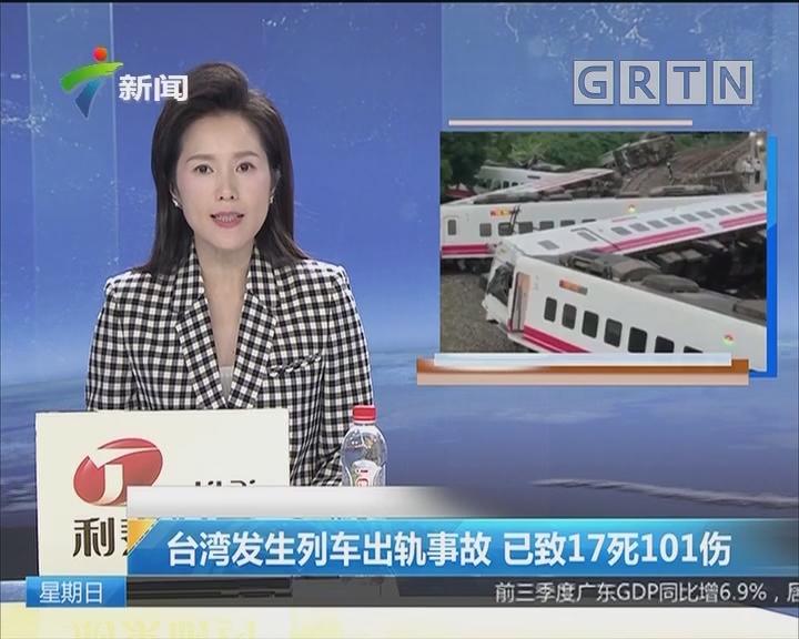 台湾发生列车出轨事故 已致17死101伤