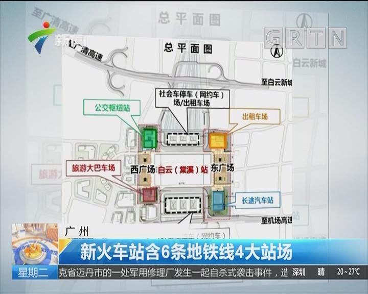 广州:新火车站含6条地铁线4大站场