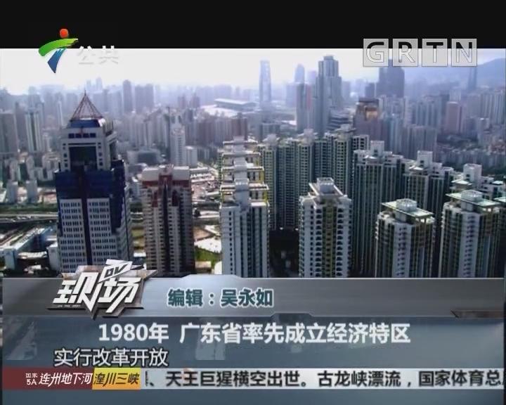 1980年 广东省率先成立经济特区