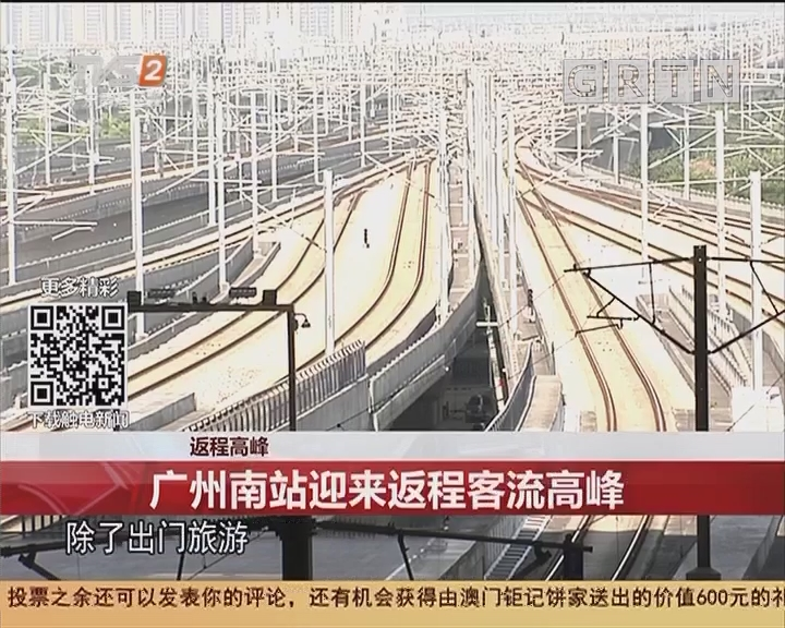 返程高峰:广州南站迎来返程客流高峰