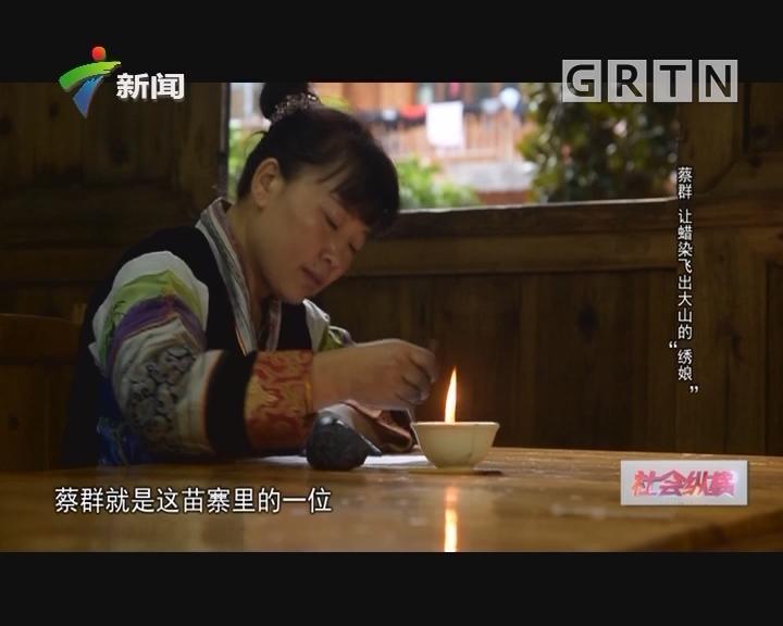"""[2018-10-01]社会纵横:蔡群 让蜡染飞出大山的""""绣娘"""""""
