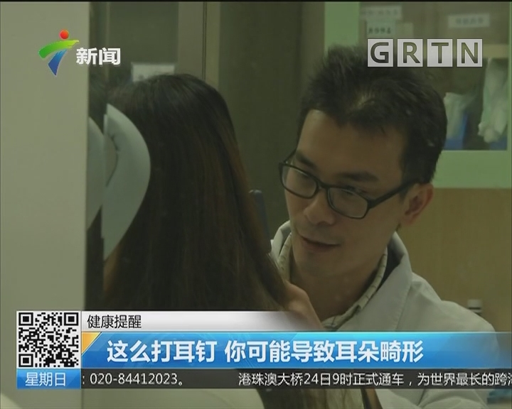 健康提醒:这么打耳钉 你可能导致耳朵畸形