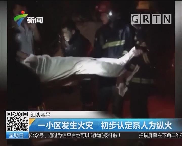 汕头金平:一小区发生火灾 初步认定系人为纵火