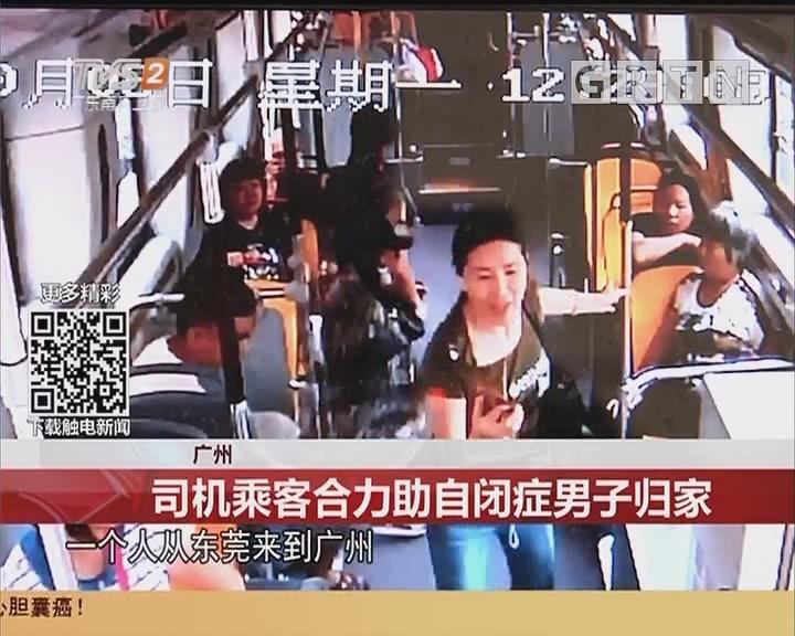 广州:司机乘客合力助自闭症男子归家