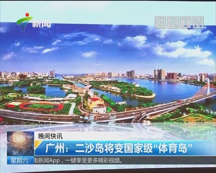 """广州:二沙岛将变国家级""""体育岛"""""""