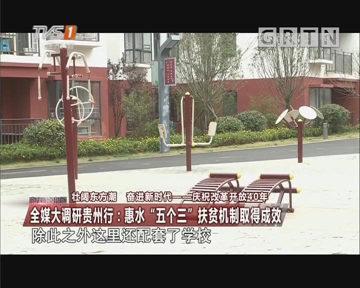 """全媒大调研贵州行:惠水""""五个三""""扶贫机制取得成效"""