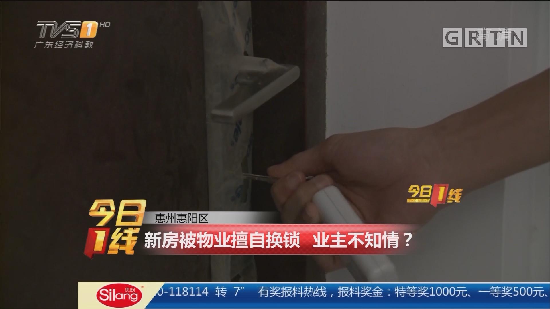 惠州惠阳区:新房被物业擅自换锁 业主不知情?