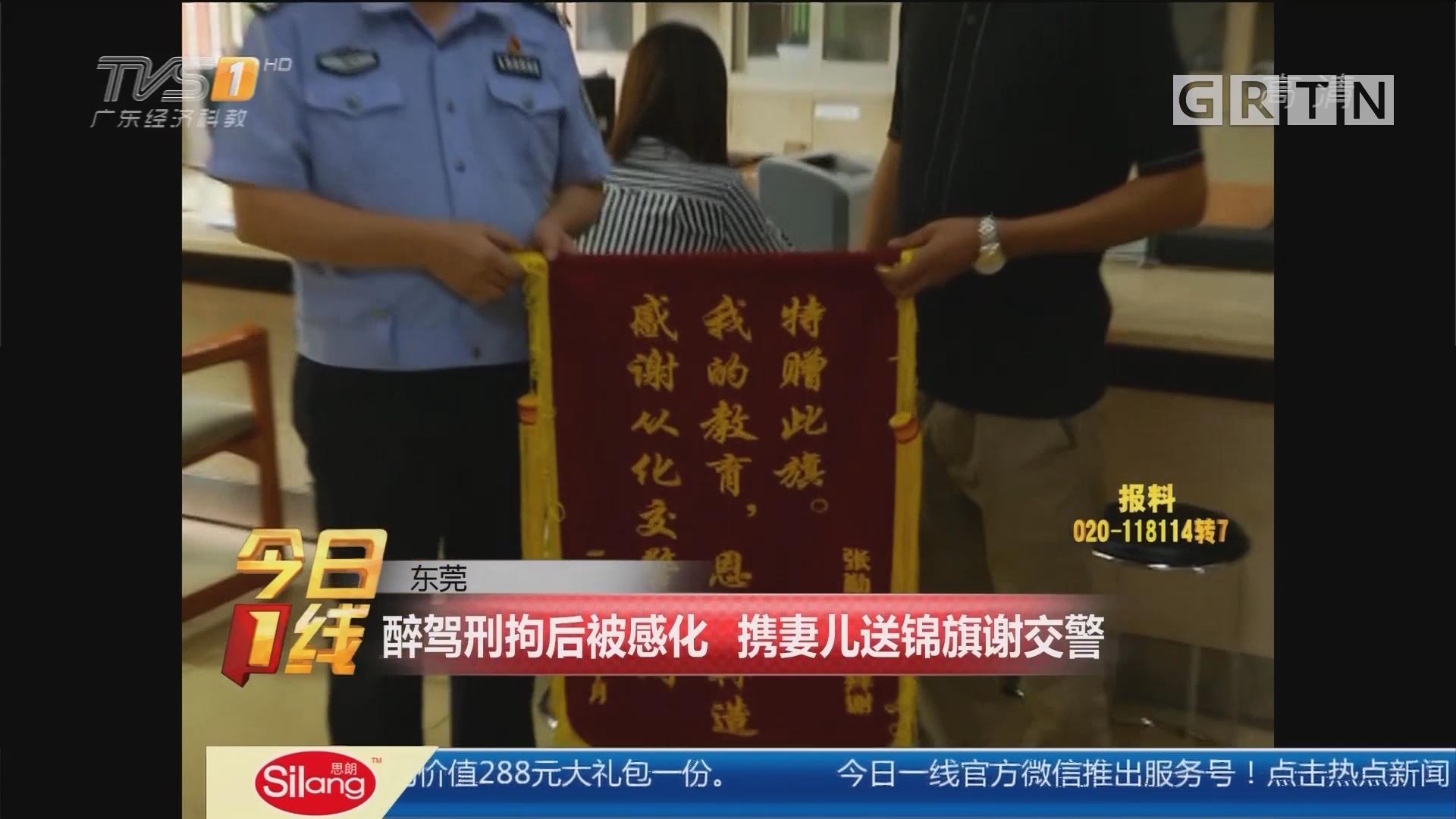 东莞:醉驾刑拘后被感化 携妻儿送锦旗谢交警