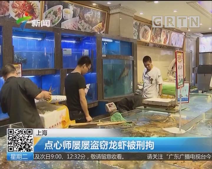 上海:点心师屡屡盗窃龙虾被刑拘