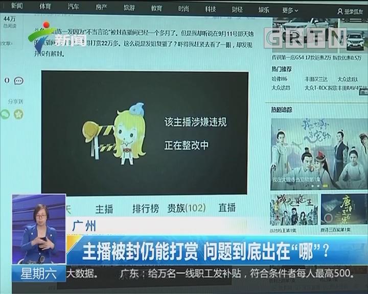 """广州:主播被封仍能打赏 问题到底出在""""哪""""?"""