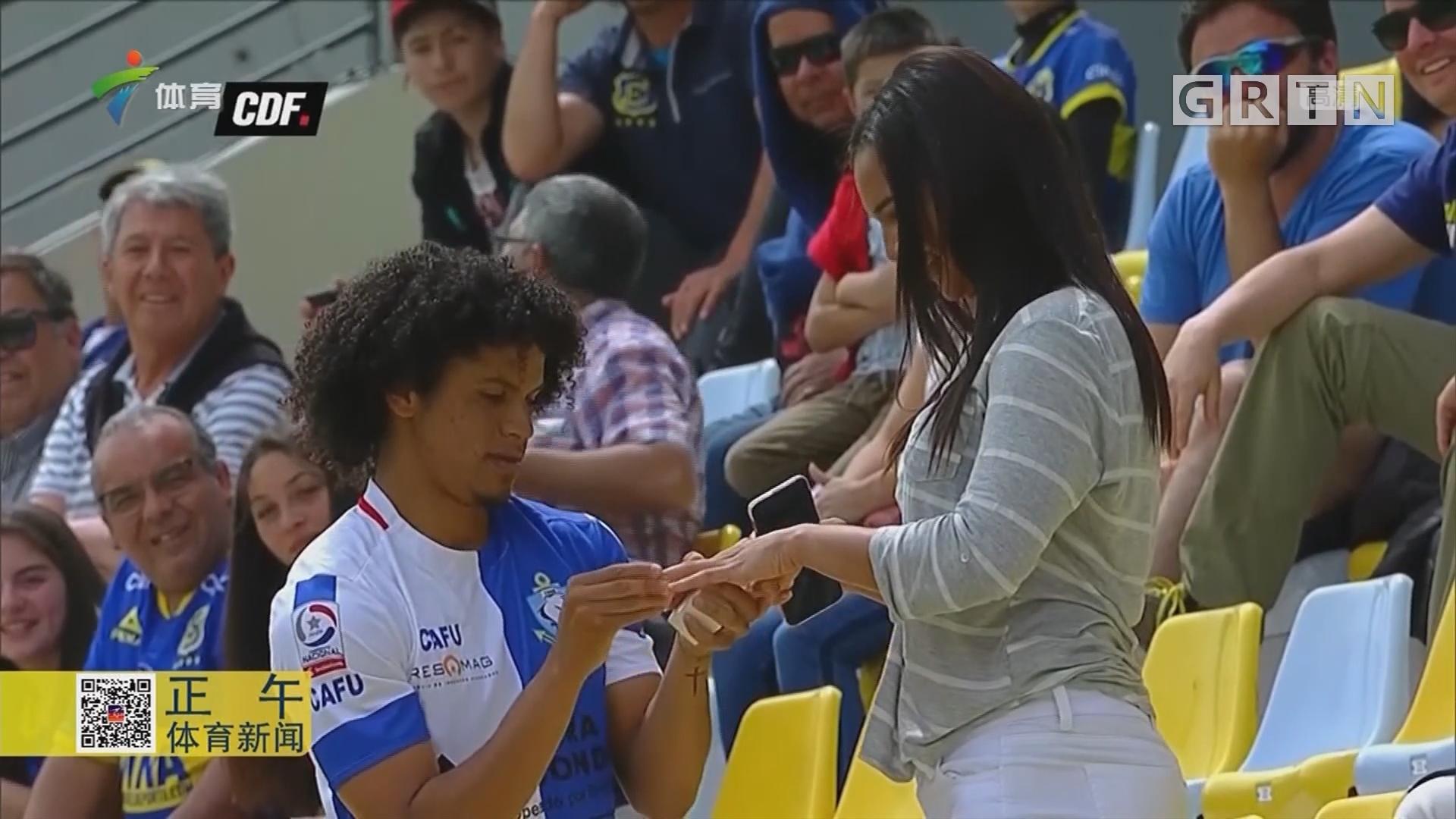 智利甲级联赛 球员向女友求婚庆祝进球