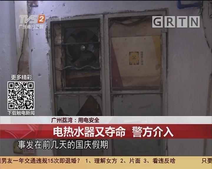 广州荔湾:用电安全 电热水器又夺命 警方介入