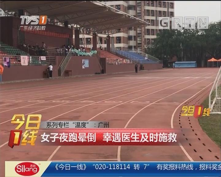 """系列专栏""""温度"""":广州 女子夜跑晕倒 幸遇医生及时施救"""