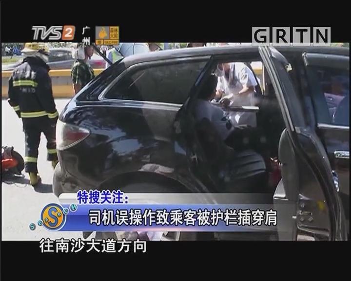 司机误操作致乘客被护栏插穿肩