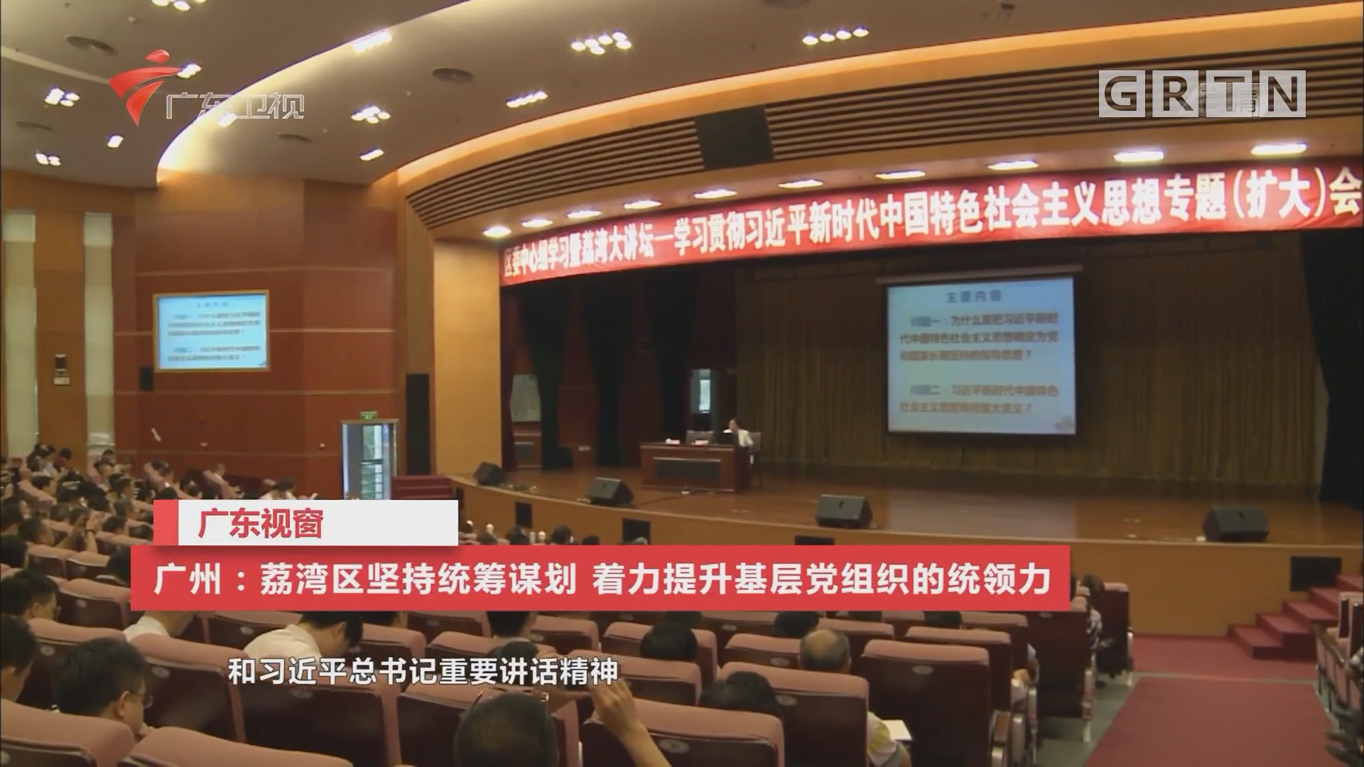 [HD][2018-10-27]广东视窗:广州:荔湾区坚持统筹谋划 着力提升基层党组织的统领力
