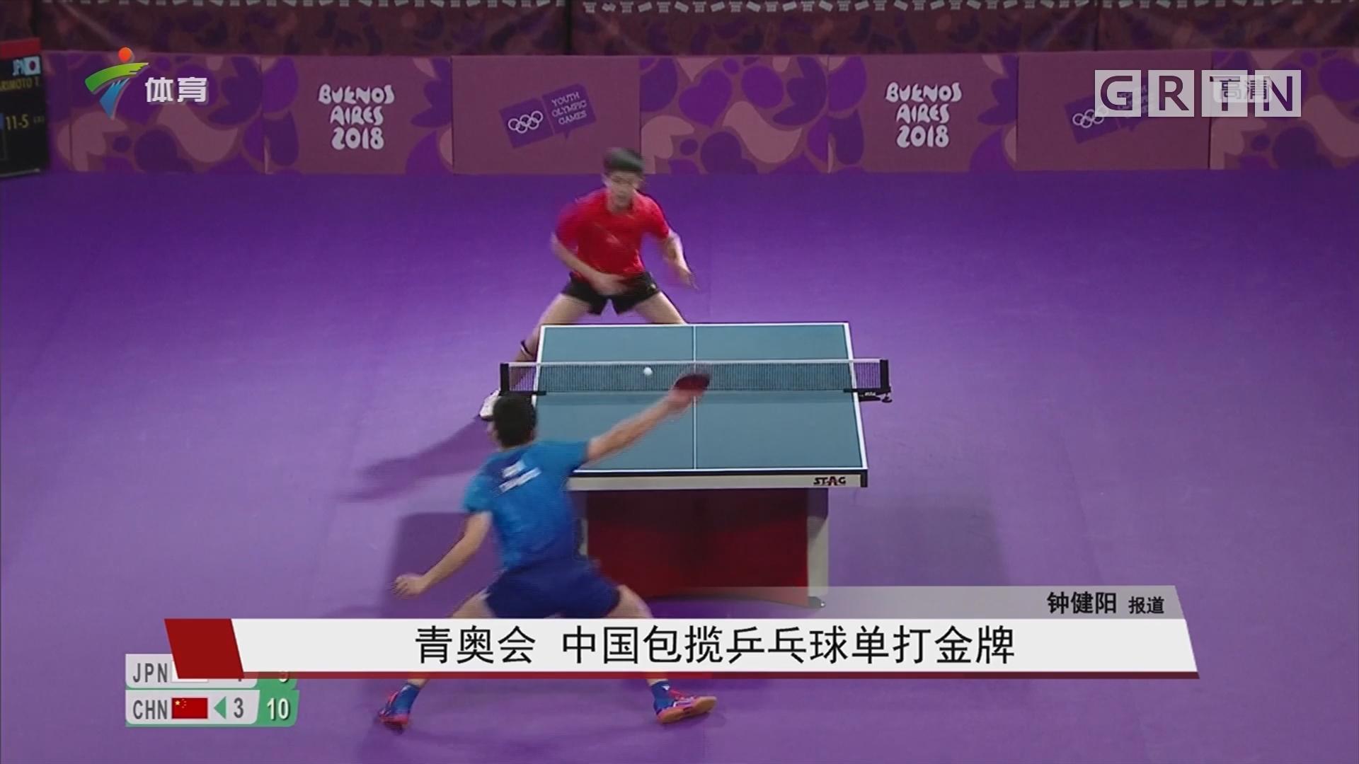 青奥会 中国包揽乒乓球单打金牌