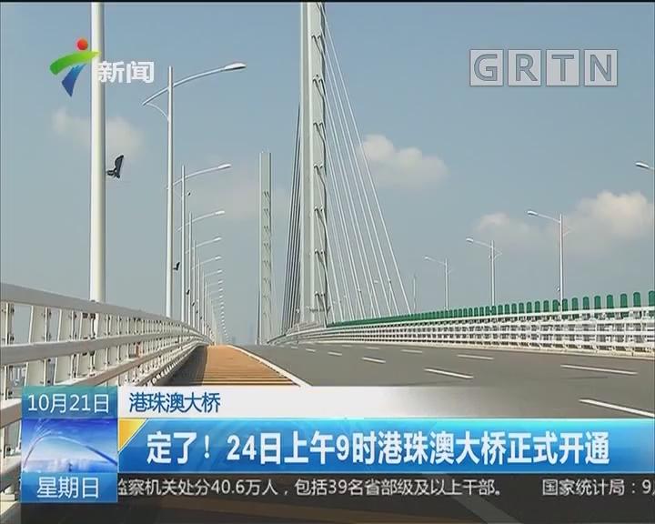 港珠澳大桥:定了!24日上午9时港珠澳大桥正式开通