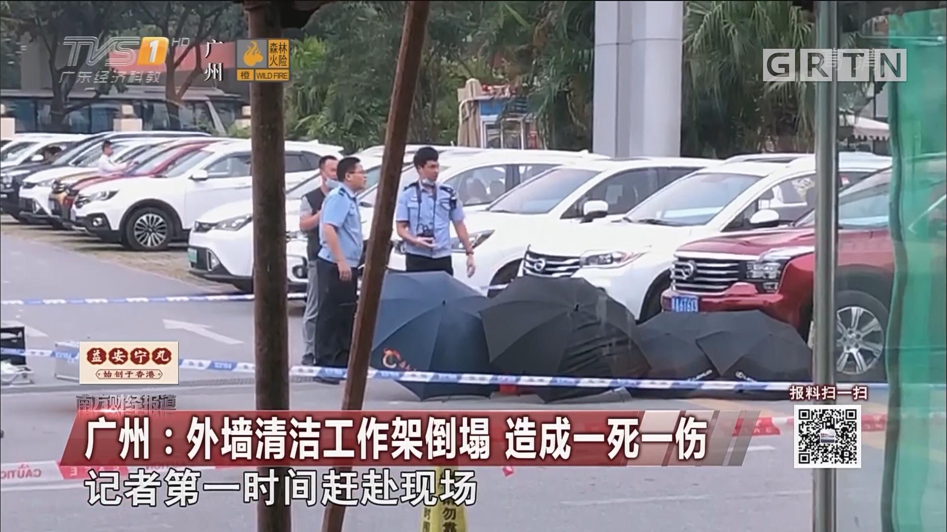 广州:外墙清洁工作架倒塌 造成一死一伤