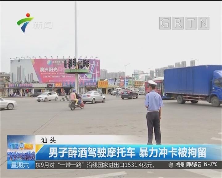 汕头:男子醉酒驾驶摩托车 暴力冲卡被拘留