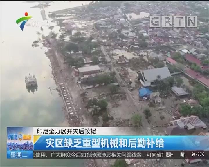 印尼全力展开灾后救援:灾区缺乏重型机械和后勤补给