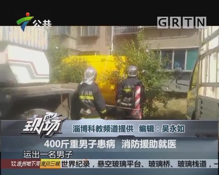 400斤重男子患病 消防援助就医