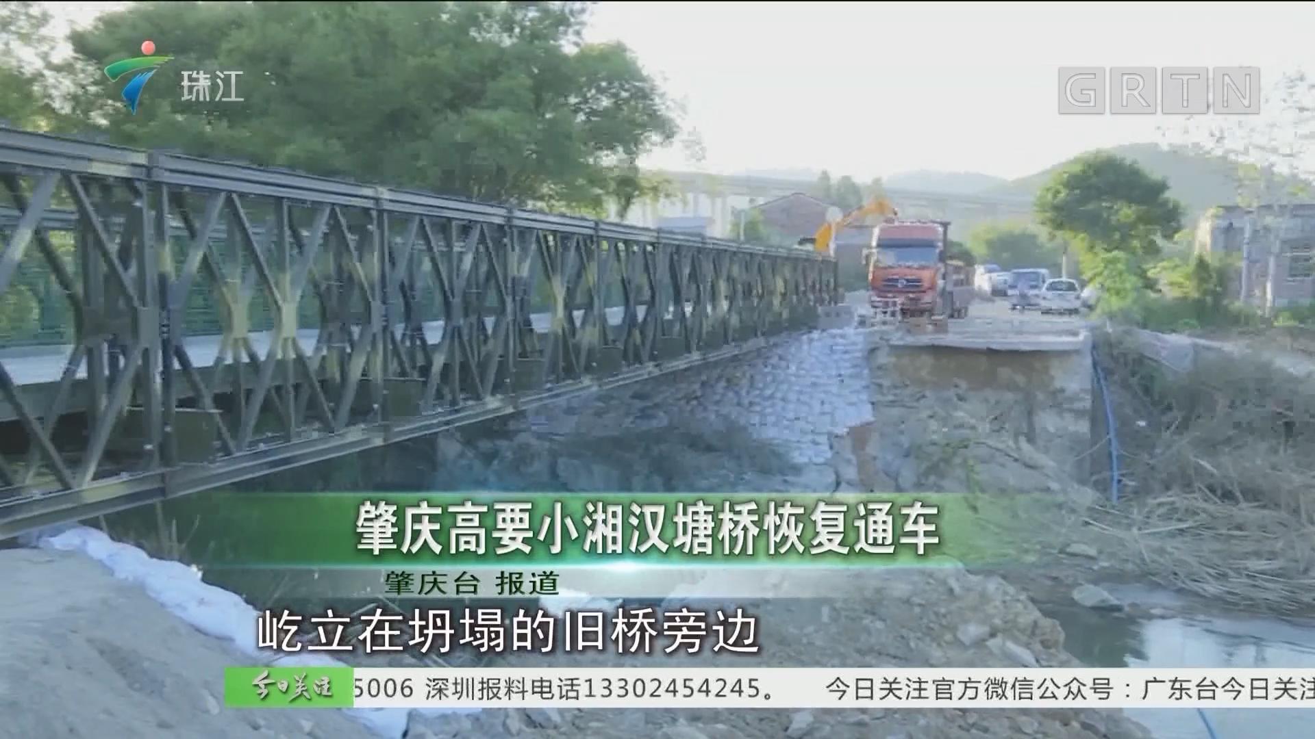 肇庆高要小湘汉塘桥恢复通车