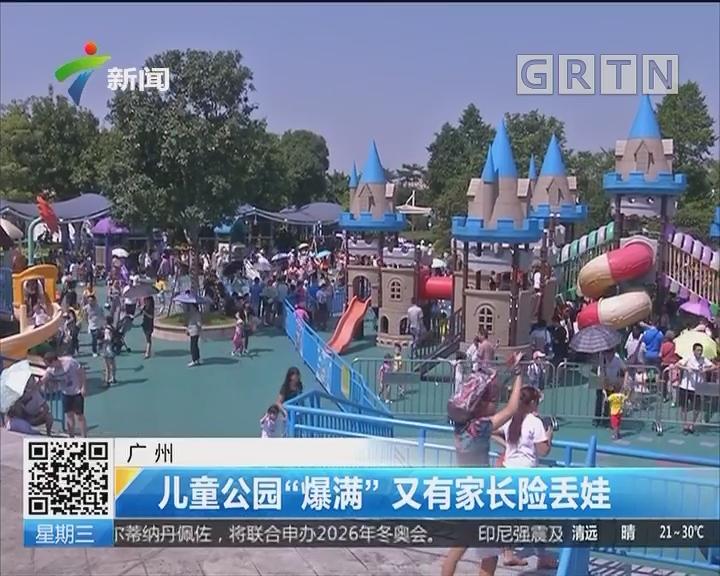 """广州:儿童公园""""爆满"""" 又有家长险丢娃"""