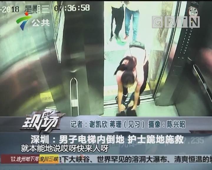 深圳:男子电梯内倒地 护士跪地施救