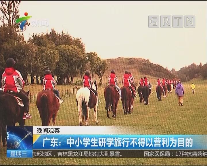 广东:中小学生研学旅行不得以营利为目的