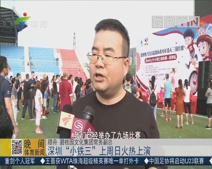 """深圳""""小铁三""""上周日火热上演"""