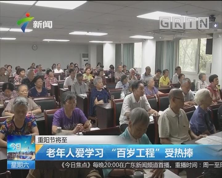 """重阳节将至:老年人爱学习 """"百岁工程""""受热捧"""