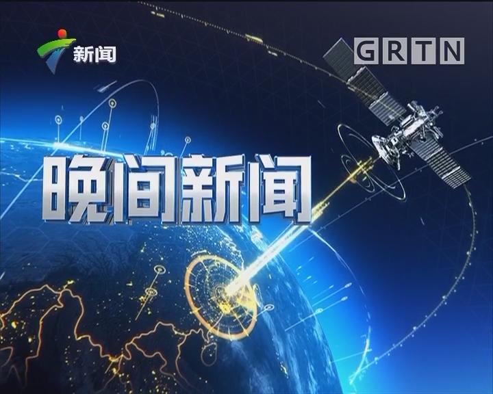[2018-10-10]晚间新闻:李希马兴瑞出席第15届中国国际中小企业博览会