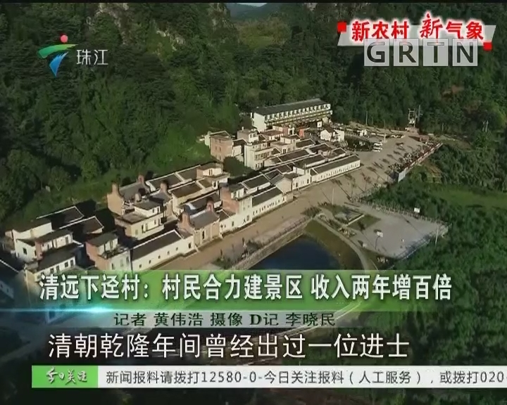 清远下迳村:村民合力建景区 收入两年增百倍