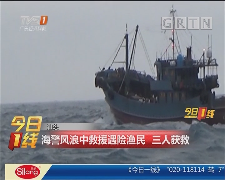汕头:海警风浪中救援遇险渔民 三人获救