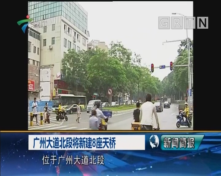 广州大道北段将新建8座天桥