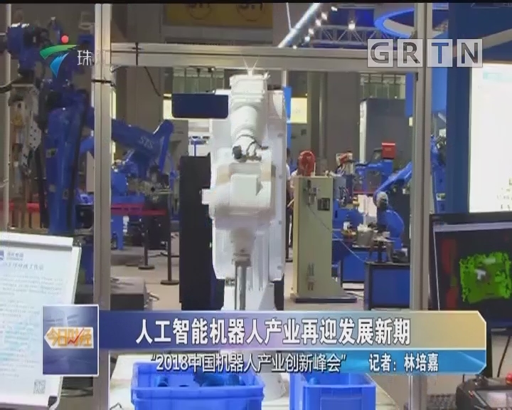 人工智能机器人产业再迎发展新期