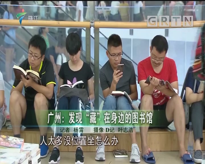 """广州:发现""""藏""""在身边的图书馆"""