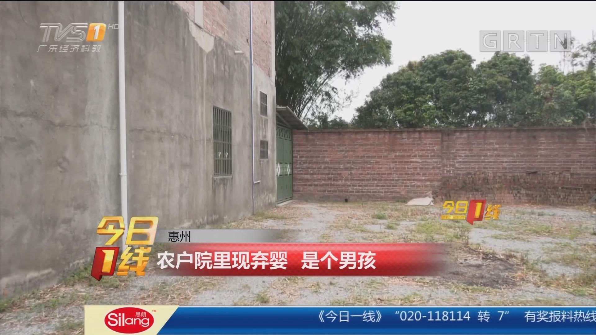 惠州:农户院里现弃婴 是个男孩
