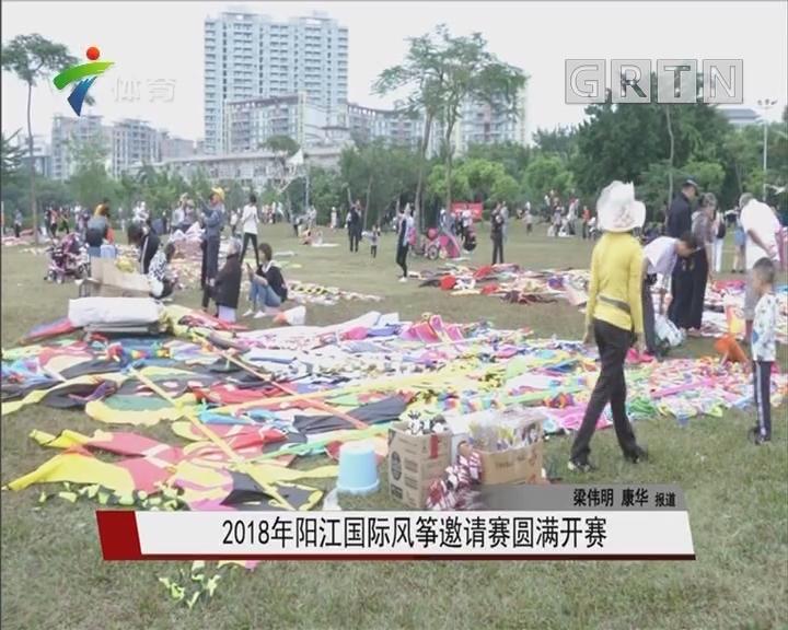 2018年阳江国际风筝邀请赛圆满开赛