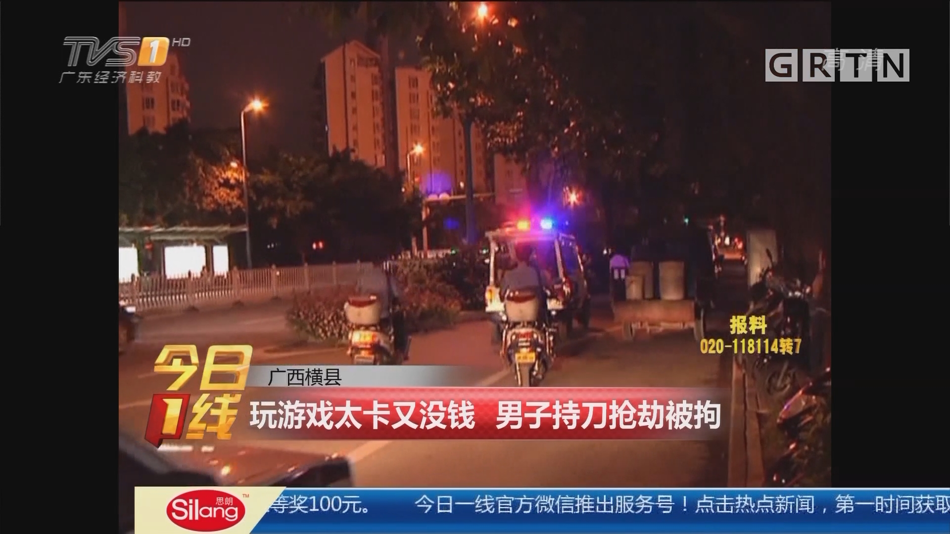 广西横县:玩游戏太卡又没钱 男子持刀抢劫被拘