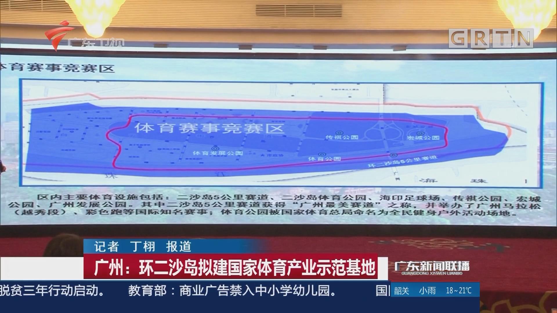 广州:环二沙岛拟建国家体育产业示范基地