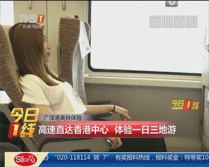 广深港高铁体验:高速直达香港中心 体验一日三地游