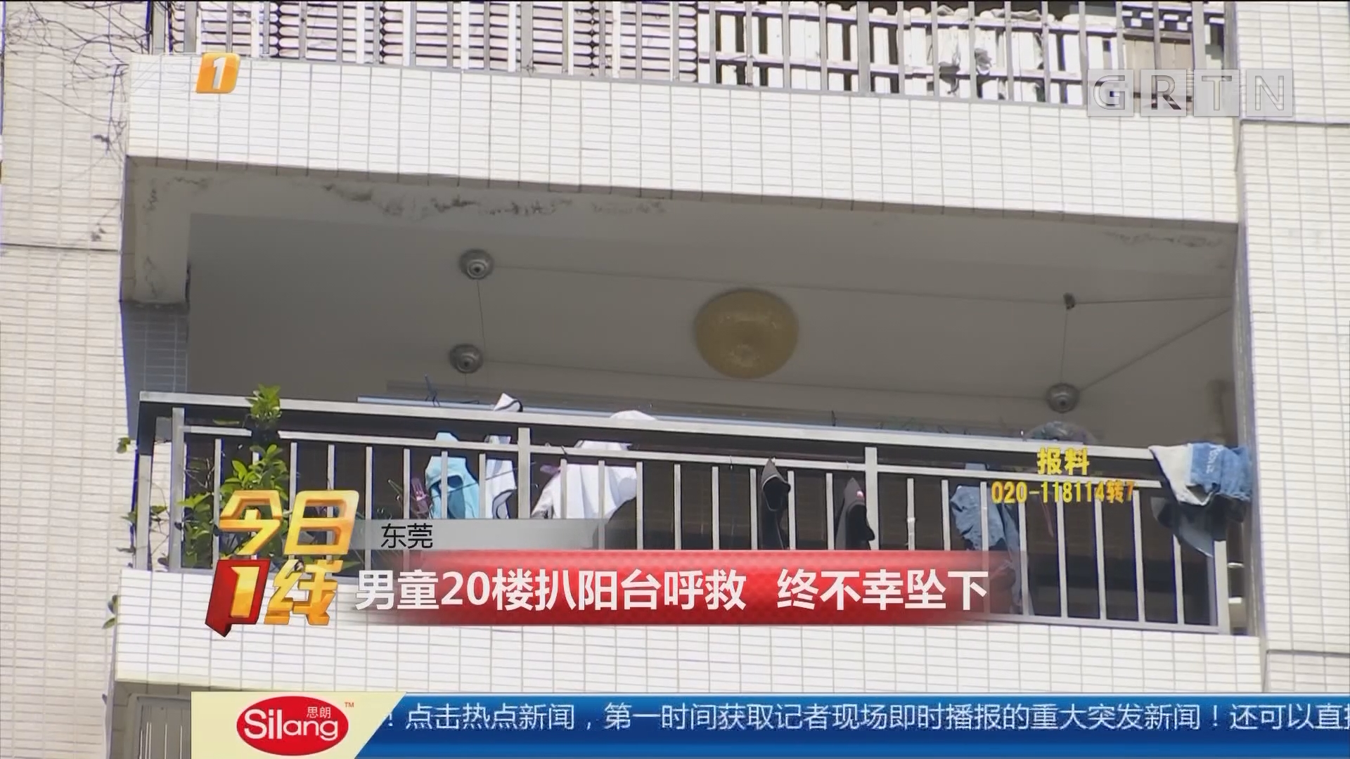 东莞:男童20楼扒阳台呼救 终不幸坠下