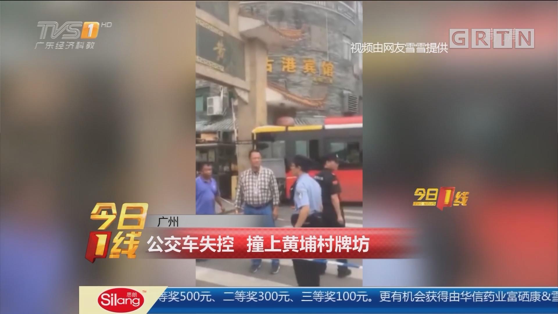 广州:公交车失控 撞上黄埔村牌坊