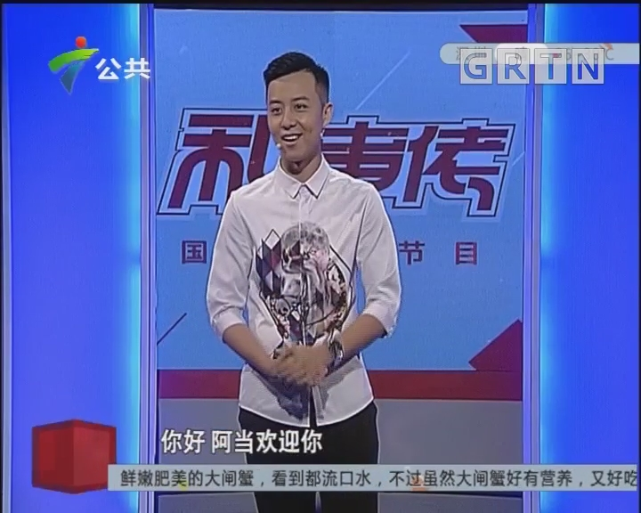 [2018-10-02]和事佬:国庆节特别节目《名人也烦恼》