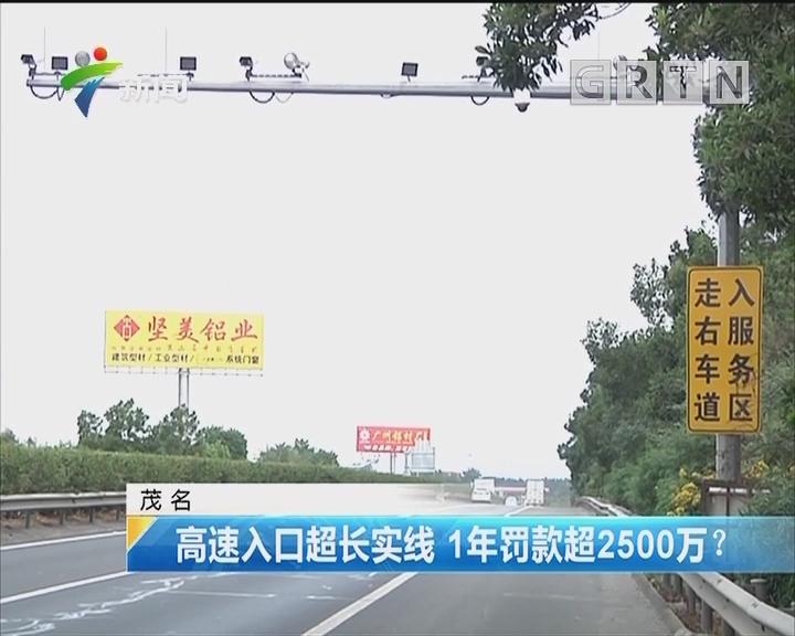 茂名:高速入口超长实线 1年罚款超2500万 ?