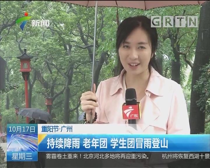 重阳节·广州:持续降雨 老年团 学生团冒雨登山