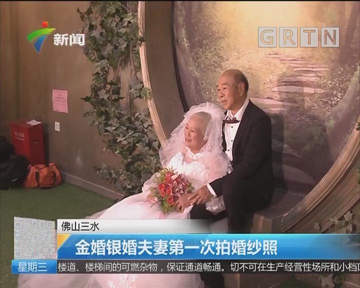 佛山三水:金婚银婚夫妻第一次拍婚纱照